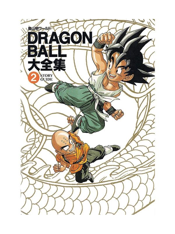 Dragon Ball Daizenshū 2 : Story Guide