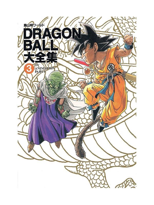Dragon Ball Daizenshū 3 : TV Animation part 1