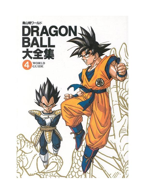 Dragon Ball Daizenshū 4 : World Guide
