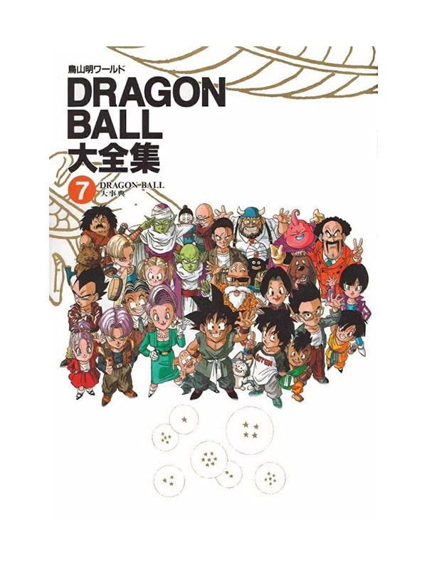Dragon Ball Daizenshū 7 : La Grande Encyclopédie