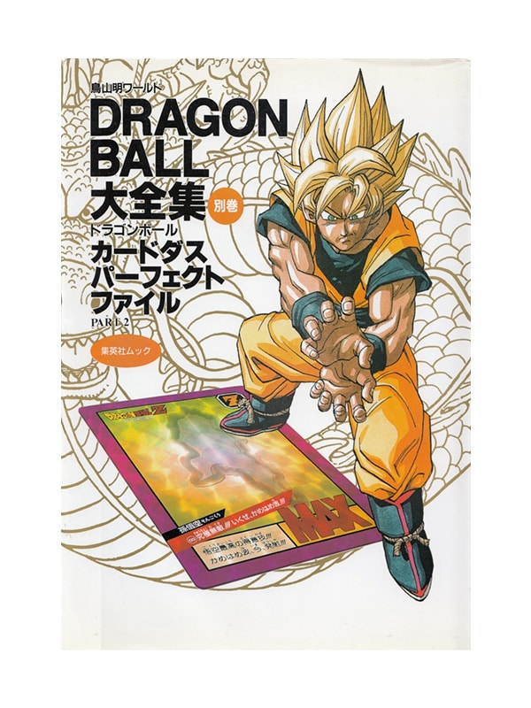 Dragon Ball Daizenshū volume extra : Carddass Perfect File part 2